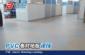 PVC卷材、地板涂料